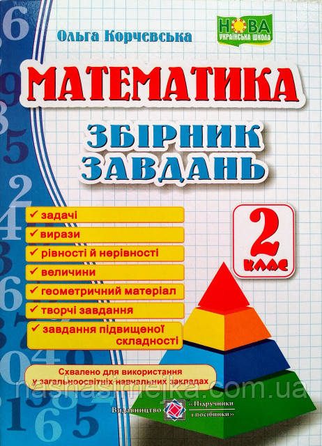 НУШ Математика. Збірник завдань. 2 клас. (ПіП)