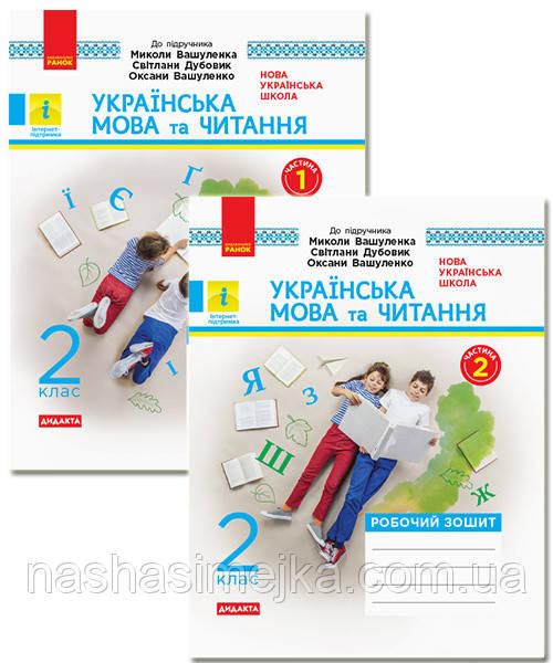 Українська мова та читання. 2 клас. Робочий зошит до підручника Вашуленка У 2-х частинах. КОМПЛЕКТ (Ч.1 + Ч.2)
