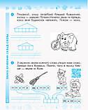 Українська мова та читання. 2 клас. Робочий зошит до підручника Вашуленка У 2-х частинах. КОМПЛЕКТ (Ч.1 + Ч.2), фото 4