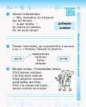 Українська мова та читання. 2 клас. Робочий зошит до підручника Вашуленка У 2-х частинах. КОМПЛЕКТ (Ч.1 + Ч.2), фото 5