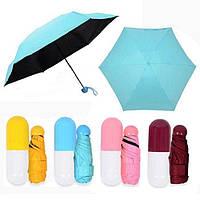 Мини зонт складной механический Capsule Umbrella в футляре капсула