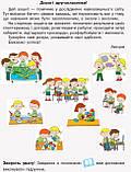 НУШ Я досліджую світ. 2 клас. Робочий зошит до підручника Н. М. Бібік. У 2-х частинах. ЧАСТИНА 1. (Ранок), фото 2