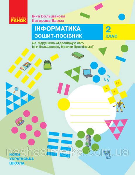 НУШ Інформатика. 2 клас. Зошит-посібник до підручника «Я досліджую світ» Інни Большакової, Марини Пристінської. (Ранок)