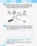 НУШ Інформатика. 2 клас. Зошит-посібник до підручника «Я досліджую світ» Інни Большакової, Марини Пристінської. (Ранок), фото 4