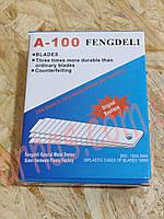 Лезвия для канцелярских ножей (18мм) Fengdeli A-100