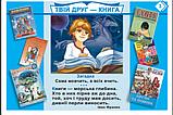 Твій друг - книга. 1-4 класи. Таблиці. НУШ. (Богдан), фото 3