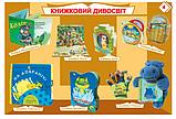 Твій друг - книга. 1-4 класи. Таблиці. НУШ. (Богдан), фото 4