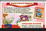 Твій друг - книга. 1-4 класи. Таблиці. НУШ. (Богдан), фото 5