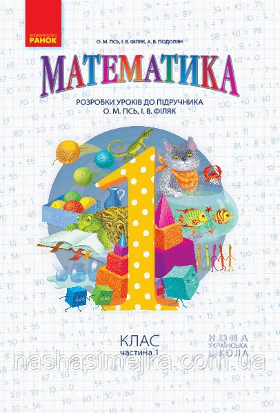 НУШ Математика. 1 клас. Розробки уроків до підручника О. М. Гісь, І. В. Філяк. У 2 частинах. (Ранок)