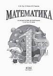 НУШ Математика. 1 клас. Розробки уроків до підручника О. М. Гісь, І. В. Філяк. У 2 частинах. (Ранок), фото 2