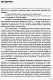 НУШ Математика. 1 клас. Розробки уроків до підручника О. М. Гісь, І. В. Філяк. У 2 частинах. (Ранок), фото 3