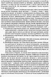 НУШ Математика. 1 клас. Розробки уроків до підручника О. М. Гісь, І. В. Філяк. У 2 частинах. (Ранок), фото 4