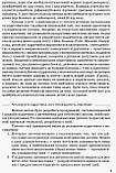 НУШ Математика. 1 клас. Розробки уроків до підручника О. М. Гісь, І. В. Філяк. У 2 частинах. (Ранок), фото 5
