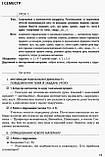 НУШ Математика. 1 клас. Розробки уроків до підручника О. М. Гісь, І. В. Філяк. У 2 частинах. (Ранок), фото 6