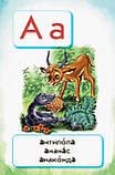 Флеш-картки. Навчання грамоти. 1 клас. (Ранок), фото 3