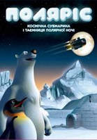 Кинотеатр 360 ВДНГ (ВДНХ): Билет на Полярис, космическая субмарина и тайна полярной ночи