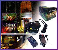 Лазерный дождь, звездный проектор, гирлянда с пультом Star Shower
