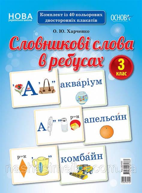 НУШ Словникові слова в ребусах. 3 клас. (Основа)