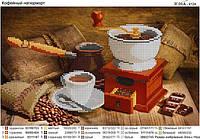 """Схема для вышивки бисером А4 """"Кофейный натюрморт"""""""