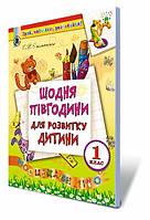 Щодня півгодини для розвитку дитини. Навчальний посібник (для тих хто закінчив 1кл). (Генеза)