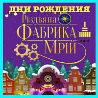 """Детский День рождения """"ВИП"""" «Різдвяна фабрика мрій»"""