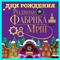 """Дитячий День народження """"Преміум"""" «Різдвяна фабрика мрій» 2 часа"""
