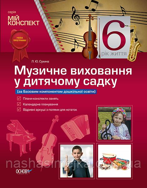 Мій конспект. Музичне виховання у дитячому садку. 6 рік життя. («Основа»)