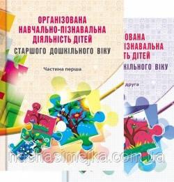Організована навчально-пізнавальна діяльність дітей старшого дошкільного віку: розробки занять: у 2 част.