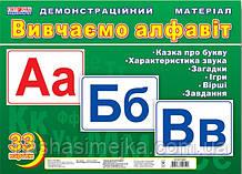 Демонстраційний матеріал «Вивчаємо алфавіт»