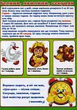 0799. Інформаційні стенди для ДНЗ «Вивчаємо час» (Ширмочка), фото 3
