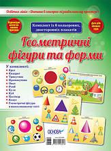 Комплект плакатів «Геометричні фігури та форми». (Основа)