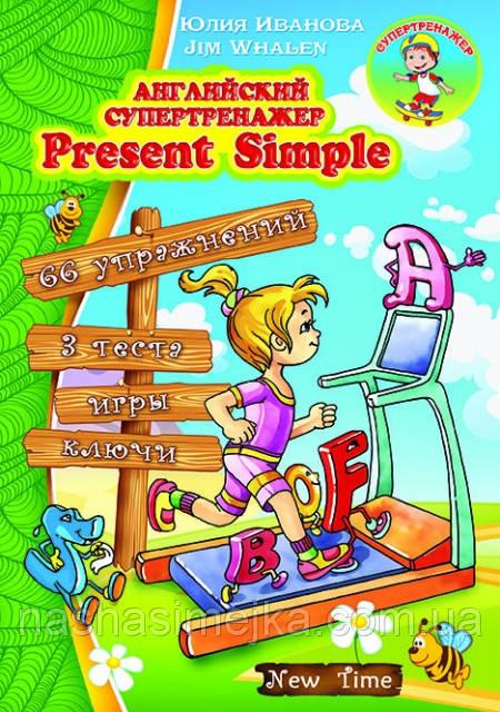 Английский супертренажер Present Simple. (New Time)