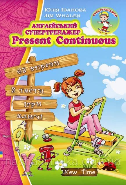Англійський супертренажер Present Continuouos. (New Time)