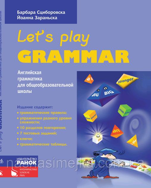 Английский язык. Грамматика. Let's Play Grammar (РУС) фиолет.
