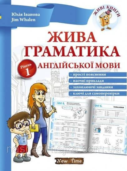 Жива граматика англійської мови. Рівень 1. CD в комплекті. (New Time)
