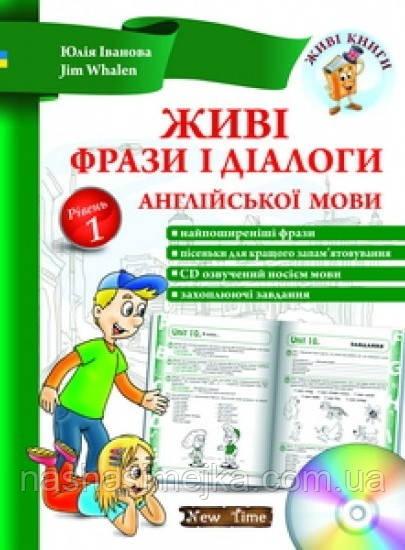 Живі фрази і діалоги англійської мови. CD в комплекті. (New Time)