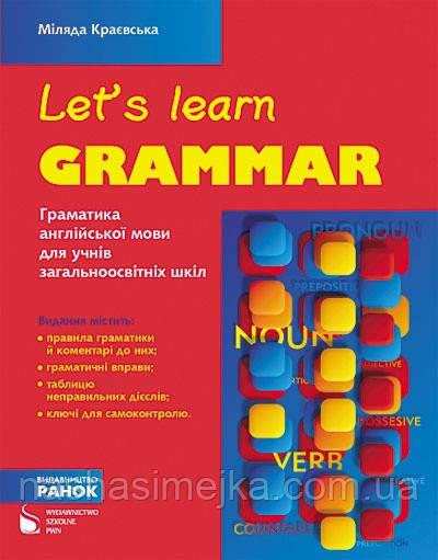 Let's learn grammar. Граматика англійської мови для учнів загальноосвітніх шкіл (Укр) Червон.