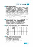 Англійська мова. Граматичний практикум І рівень (Укр), фото 4