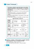 Англійська мова. Граматичний практикум І рівень (Укр), фото 6