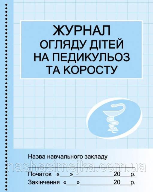 Журнал огляду дітей на педикульоз