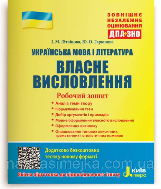ЗНО + ДПА. Українська мова і література. Власне висловлення. Робочий зошит з електронним додатком. (Літера)