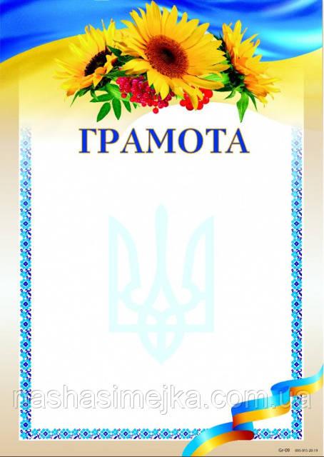 Грамота А4. ГР-09 (ЧП)