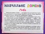 ЗДО+НУШ Навчальне доміно «Лічба». (Основа), фото 2