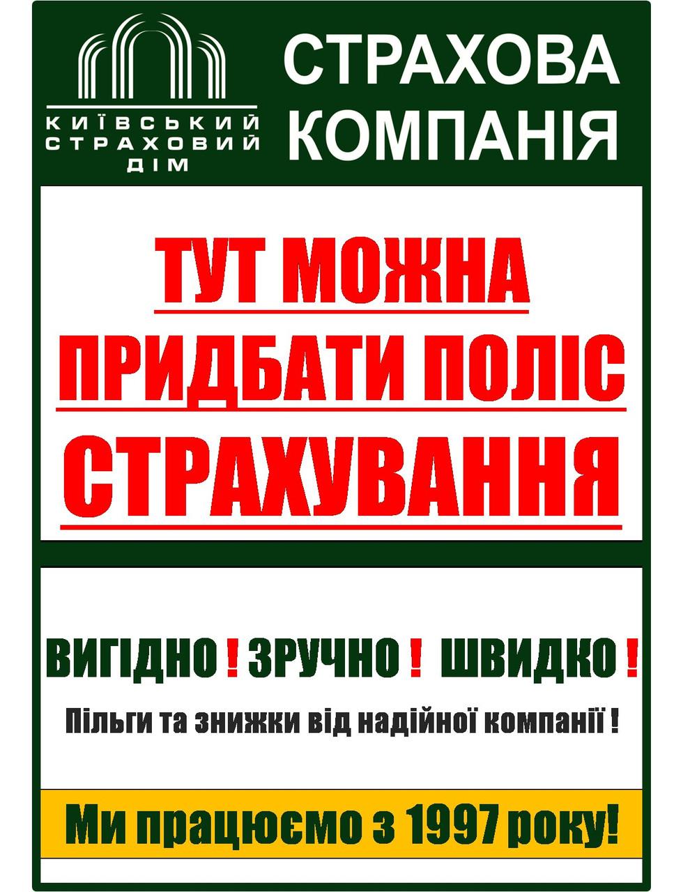 "ОСАГО ""Автогражданка"""