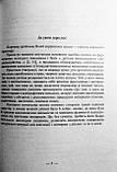 Ранкові зустрічі і веселі перерви. 1-4 класи. Навчально-методичний посібник. НУШ. (Богдан), фото 4