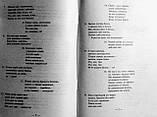 Ранкові зустрічі і веселі перерви. 1-4 класи. Навчально-методичний посібник. НУШ. (Богдан), фото 6