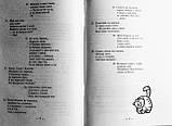 Ранкові зустрічі і веселі перерви. 1-4 класи. Навчально-методичний посібник. НУШ. (Богдан), фото 7