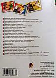 Ранкові зустрічі і веселі перерви. 1-4 класи. Навчально-методичний посібник. НУШ. (Богдан), фото 10