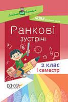 Нова українська школа НУШ. Ранкові зустрічі. 2 клас. I семестр. (Основа)