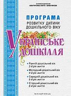 Програма розвитку дитини дошкільного віку Українське дошкілля